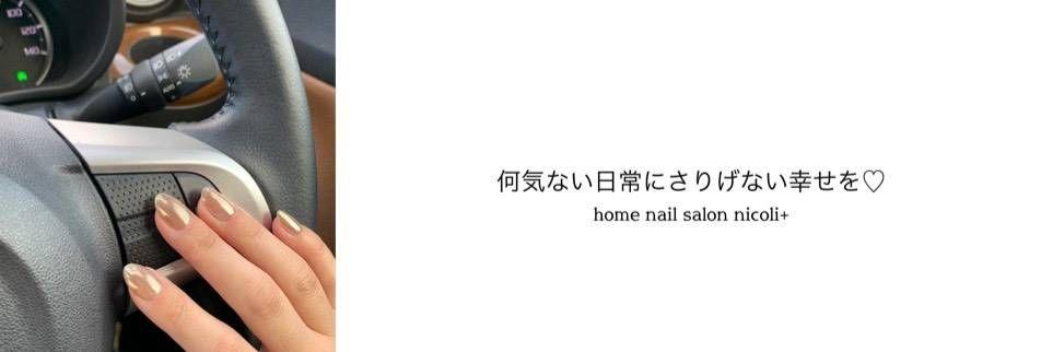 ジェルでお悩み解消☆鳥取市ネイルサロンnicoli+[ニコリ]